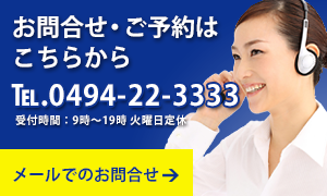 ご予約・お問合せはTEL.0494-22-3333