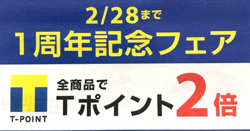 ☆★一周年記念フェア★☆