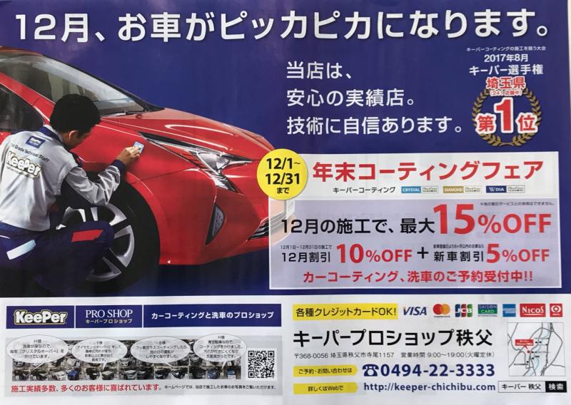 12月お車がピッカピカになります。
