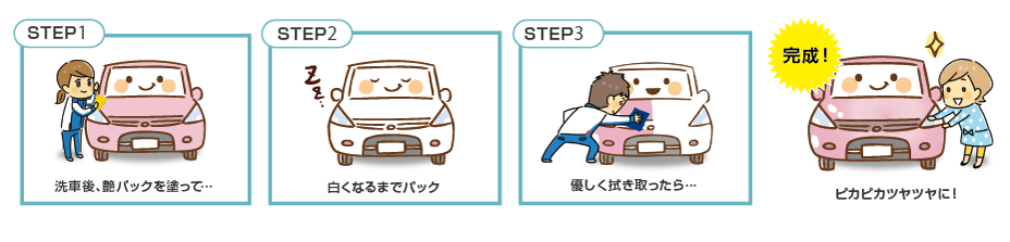 11月は『艶パック』キャンペーン!!
