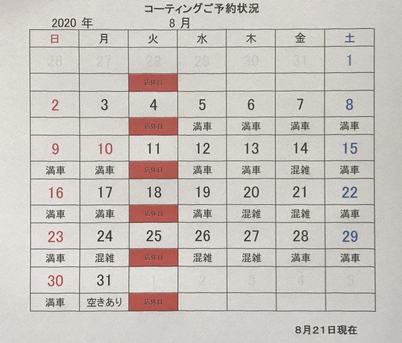 コーティングご予約状況(8/21現在)
